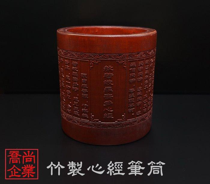 【喬尚拍賣】心經筆筒 天然孟宗竹製