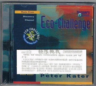 [鑫隆音樂]音樂CD-極限挑戰-美國發現頻道電視迷你影集配樂[ESC1010] (全新)/免競標