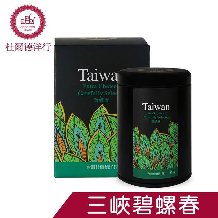 【DODD Tea杜爾德】嚴選『三峽碧螺春』綠茶-1兩(37.5g)【lyly生活百貨】
