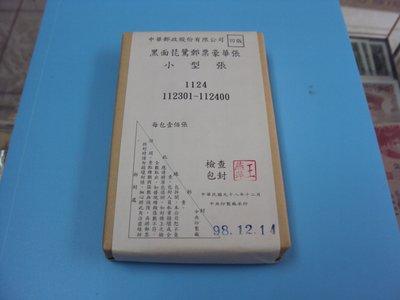 [駿宜]保育鳥類郵票-黑面琵鷺  豪華張   原封包100張