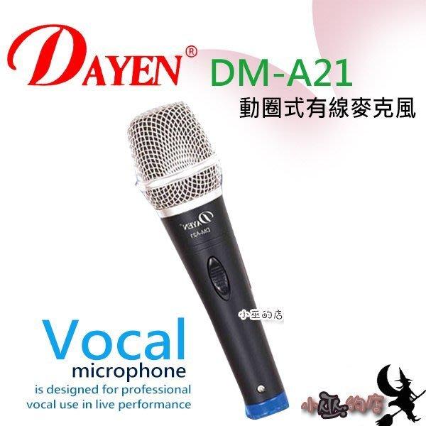 「小巫的店」實體店面*(DM-A21)Dayen豪華型動圈式專業麥克風~會議,上課.唱歌.音質超優