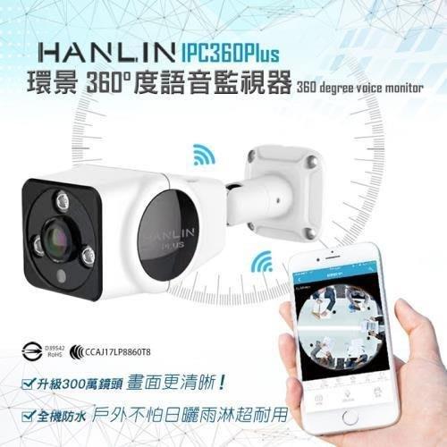 HANLIN-IPC360(Plus) 升級300萬鏡頭高清1536P 防水全景360度語音監視器