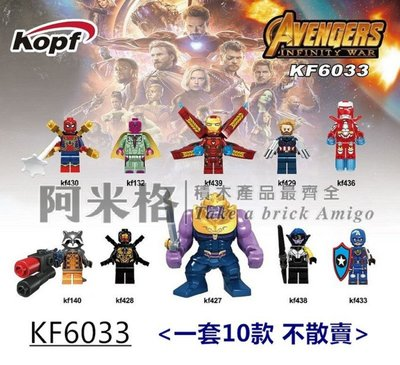 阿米格Amigo│KF6033* 一套10款 蜘蛛俠 幻視 鐵甲奇俠 美國隊長 火箭浣熊 Thanos 暗夜比鄰星 先鋒衛 超級英雄 積木第三方人仔滿30隻包郵