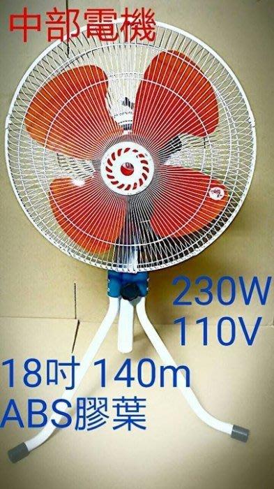 電扇批發  ABS膠葉 18吋 強力工業電扇 工業風扇 工業扇 升降電扇 三支腳 升降 立扇 電風扇(台灣製造)