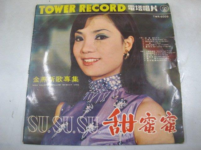 二手舖 NO.3258 黑膠唱片 金燕新歌專集 甜蜜蜜 電塔唱片 稀少盤