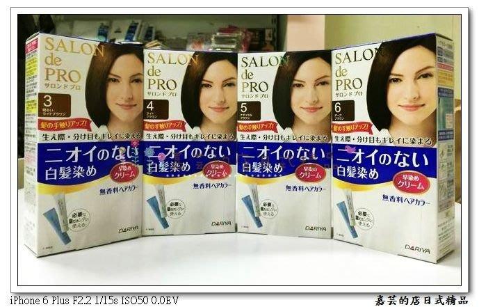嘉芸的店 DARIYA 塔莉雅白髮染 Salon de PRO 沙龍級染髮劑 無味型 日本製造 天然 染髮劑