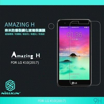 *Phone寶*NILLKIN LG K10(2017) Amazing H 防爆鋼化玻璃貼 9H (直邊無導角)
