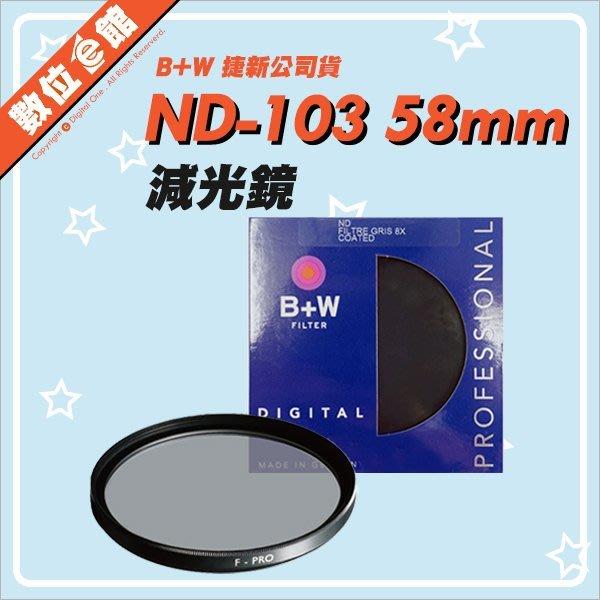 【分期免運費】完整盒裝 防偽貼紙 捷新公司貨 數位e館 B+W ND-103 ND8 58mm 減光鏡 減3格