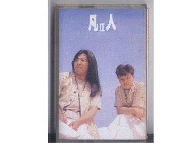 歌林唱片 凡人二重唱 大夥兒聽我唱支歌 錄音帶磁帶 莫凡 袁惟仁