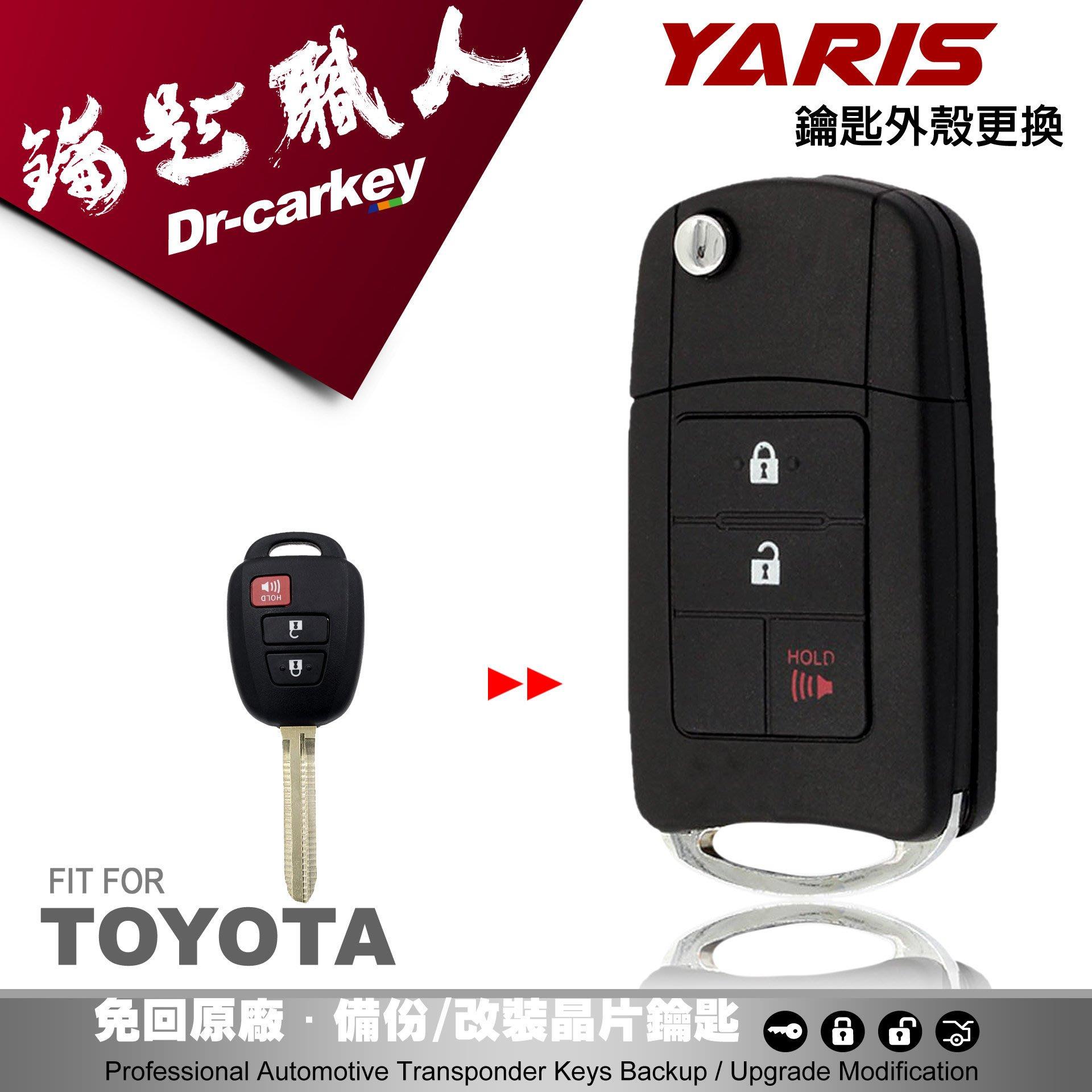 【汽車鑰匙職人】2014 TOYOTA NEW YARIS 專用改裝彈跳式 摺疊鑰匙