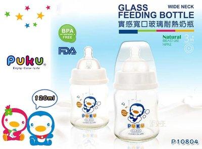 【尋寶趣】PUKU 藍色企鵝 實感寬口玻耐熱璃奶瓶-120ml 仿母乳設計 內附十字奶嘴 嬰兒/寶寶/幼兒 P10804