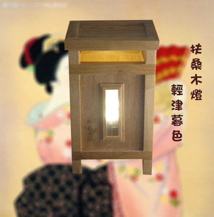 傳統日式燈 日式木燈-輕津暮色