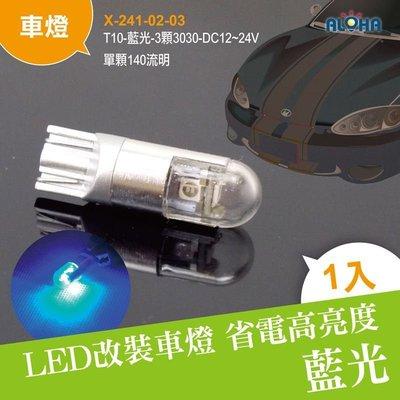 LED改裝小燈【X-241-02-03 】T10-藍光-3顆3030 12~24V寬壓 後車燈 方向燈 尾燈 底盤燈