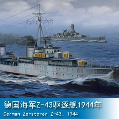 小號手 1/700 德國海軍Z-43驅逐艦1944年 05789