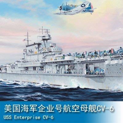小號手 1/350 美國海軍企業號航空母艦CV-6 65302
