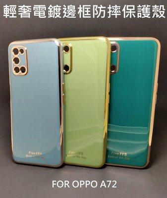 *Phone寶*OPPO A72 輕奢電鍍邊框保護殼 防摔殼 電鍍邊框 保護套