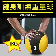 【Fitek健身網】⭐️1公斤瑜珈健身球✨重力球✨健身藥球⭐️橡膠彈力球⭐️壁球✨牆球✨核心運動⭐️重量訓練