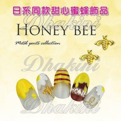 日本雜誌人氣款~《日系同款美甲甜心蜜蜂...
