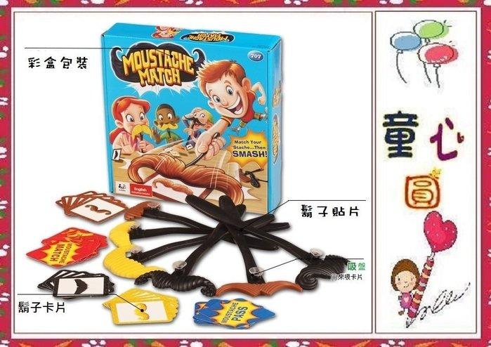桌遊~鬍子配對遊戲~搶鬍子配對比賽~簡單有趣的遊戲~親子互動玩具◎童心玩具1館◎