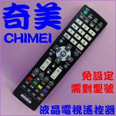 CHIMEI奇美液晶電視遙控器RP51~32RT.RP51~52RT.RL51~52RT.RL51~55BT.42ST