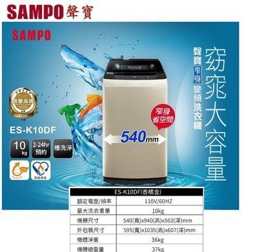 【易力購】SAMPO 聲寶單槽洗衣機 ES-K10DF《10公斤》全省運送