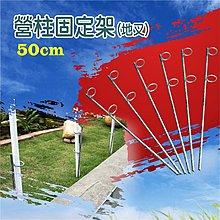 營柱固定架 50cm 地叉 地釘 高硬度鐵材 天幕 帳篷 燈桿等均可使用 用途廣泛 多功能