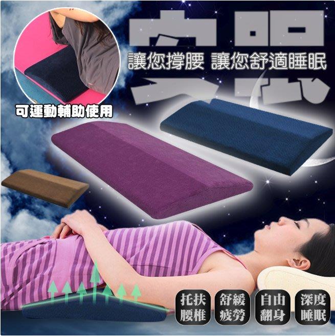 【清倉】新款舒壓記憶棉腰墊枕 腰枕 墊枕 記憶枕