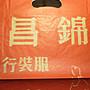 【淡水鎮錦昌服裝行】購物袋  電話3碼   庫149