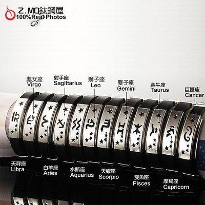 星座手環 西德白鋼設計 韓版風格 畢業禮物 交換禮物 單件價【CKES931】Z.MO鈦鋼屋