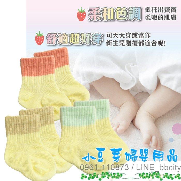 唯可 日製新生兒短襪/兒童襪/嬰兒襪 §小豆芽§ Weicker 唯可 日製新生兒短襪3入組 (淡黃)