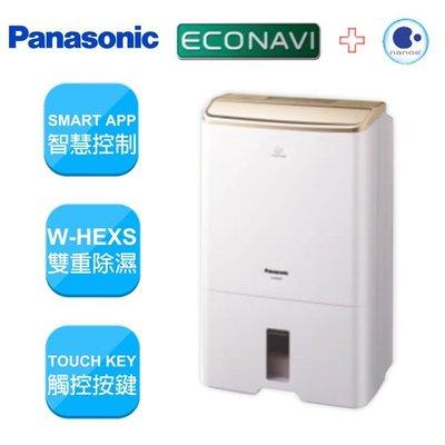 【可可電器】Panasonic 國際 22公升 nanoe奈米水離子除濕機 F-Y45CXW《來電享優惠》