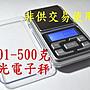 ☆高品質☆精密0.01- 500克藍光電子秤.g/ oz/ ...