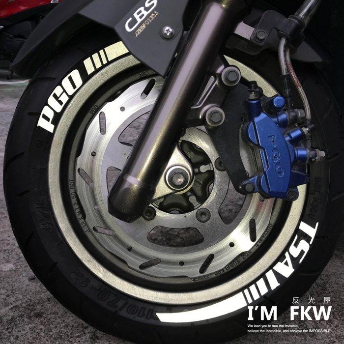 反光屋FKW 自黏式反光輪胎貼紙 左風刀右風刀 可搭配文字系列輪胎貼使用 帥氣加飾 專利製作 易貼 防水 1份即1張貼紙