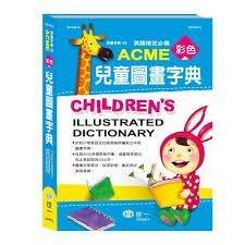 ACME彩色兒童圖畫字典 / 圖解彩色兒童英漢詞典~ ( 16k ) 兒童英文檢定必備書  世一