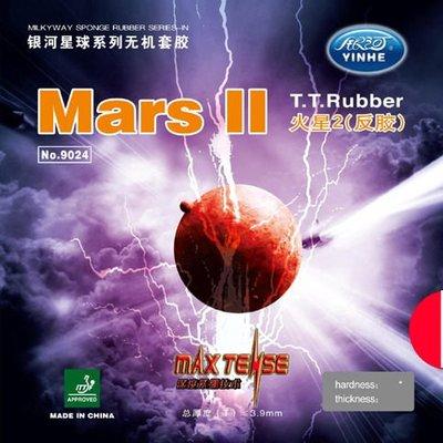 *桌球王子*批發價 yinhe銀河火星II奈米內能無機桌球膠皮,火星二,火星2,MARS II,MAX TENSE技術