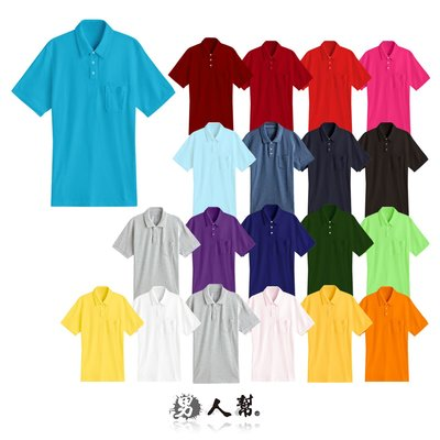 【億國團體制服】P0124*高磅數【混搭必備素面口袋短袖POLO衫】20色/可做筆插/印刷/團服