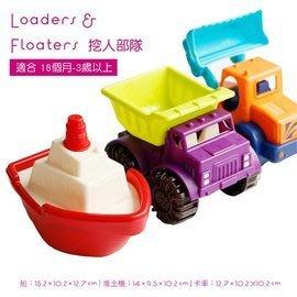 【魔法世界】【美國B.Toys感統玩具】挖人部隊