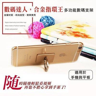 【Love Shop】最大5KG 通用款 金屬指環扣/手機平板通用 支架/安卓手機指環扣/手機架/手機夾/IPHONE7