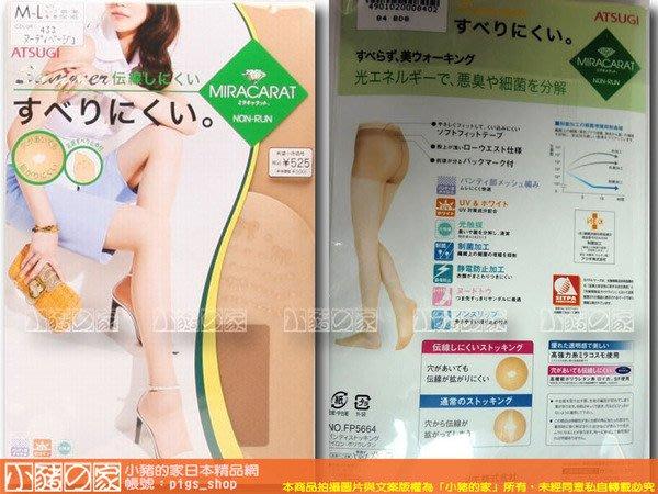 【小豬的家】ATSUGI~MIRACARAT  SUMMER傳線NON RUN絲襪/褲襪(日本製)紫外線來囉