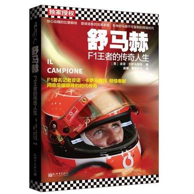 正版現貨#簡體書 舒馬赫:F1王者的傳奇人生 皮諾 卡薩馬西瑪 著 舒馬赫傳奇生涯再現重現車王賽道雄風