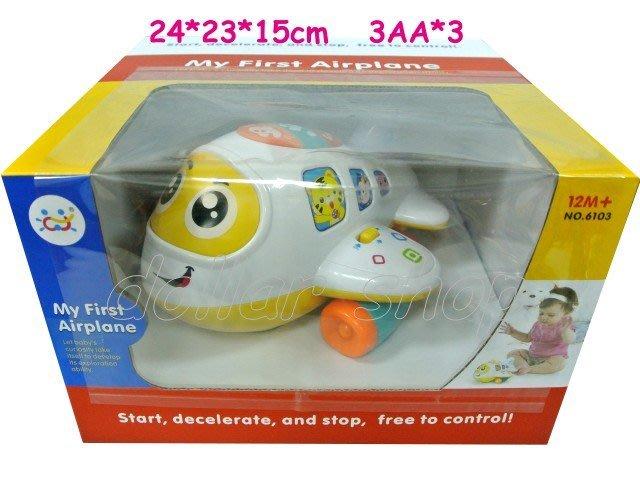 寶貝玩具屋二館☆【寶寶】Huile匯樂寶寶的第一台飛機---Q版聲光學習小飛機(電動小飛機聲光遊戲機)