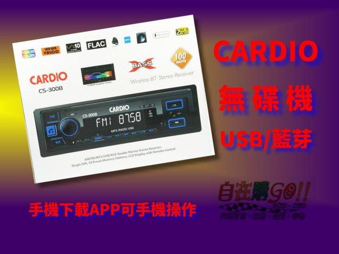 【自在購】CARDIO CS-300B 音響主機 汽車音響 FM/AM收音機 無碟機 收音機 MP3播放 USB 藍芽