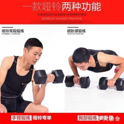 六角啞鈴男士練臂肌家用健身器材5kg啞鈴女一對 ys5366
