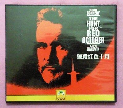 ※QQ影音堂※二手正版VCD~獵殺紅色十月 ~史恩康納萊【直購價】