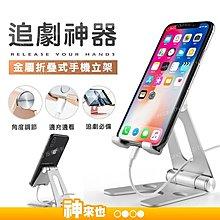 雙折疊鋁合金手機立架 多角度 金屬摺疊手機架 鋁合金折疊平板支架 平穩防滑 桌上型立架 手機座 ~神來也
