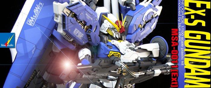 MG EX-S鋼彈+GK改套 塗裝完成展示品(鋼彈模型代工)