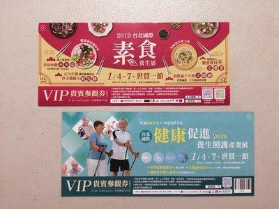 2019 台北國際素食養生展 01/04-07 世貿一館