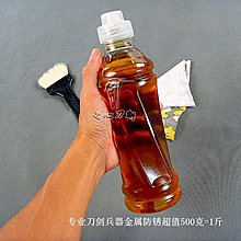 專業防銹油各種金屬機械專用油刀劍油超大瓶給力信譽價未開刃