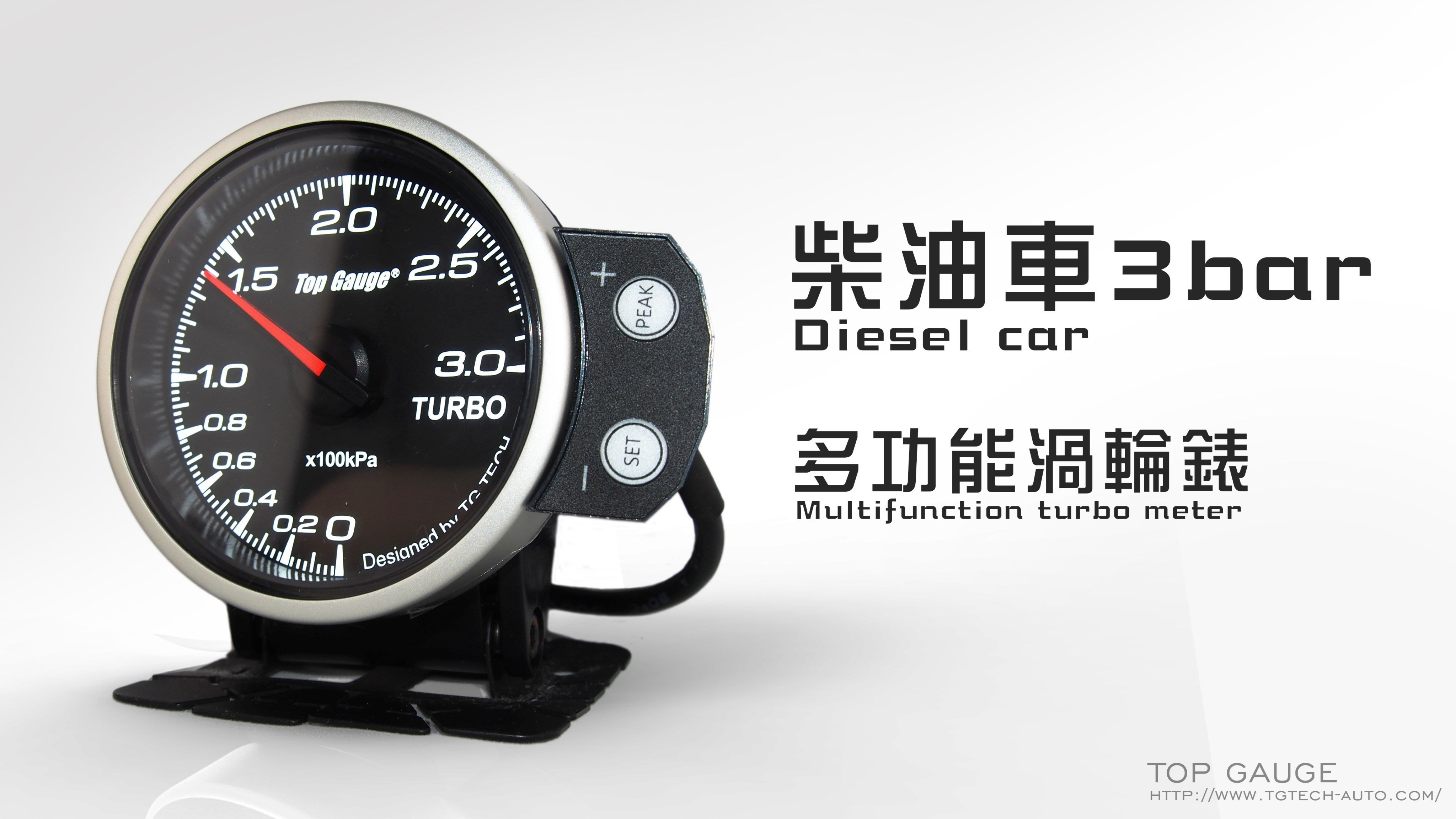 【精宇科技】TDCI HDI TDI FOCUS GOLF MONDEO tucson 柴油車3bar 專用多功能渦輪錶