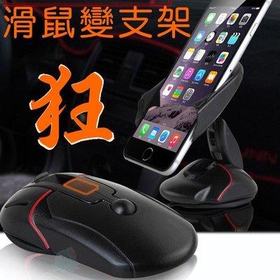 章魚球百貨 滑鼠造型汽車手機支架 吸盤式車用手機支架 手機座 手機夾 導航支架 行車紀錄器車架【613079